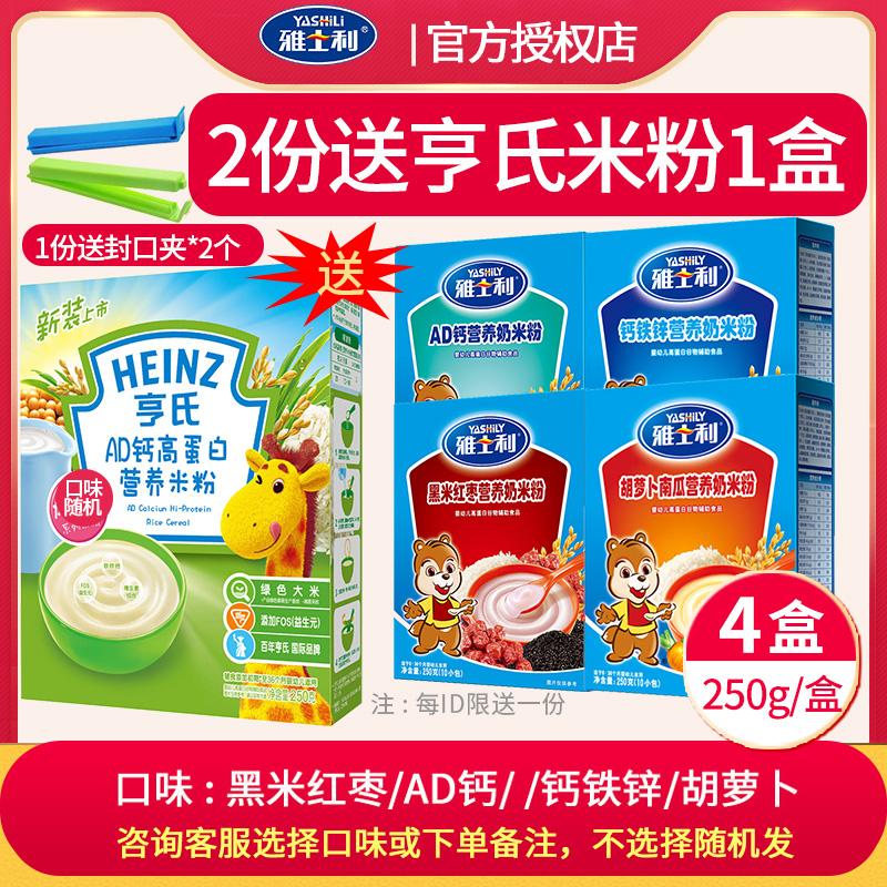 雅士利婴儿米粉250g*4盒装米糊营养辅食AD钙铁锌旗舰店官网授权