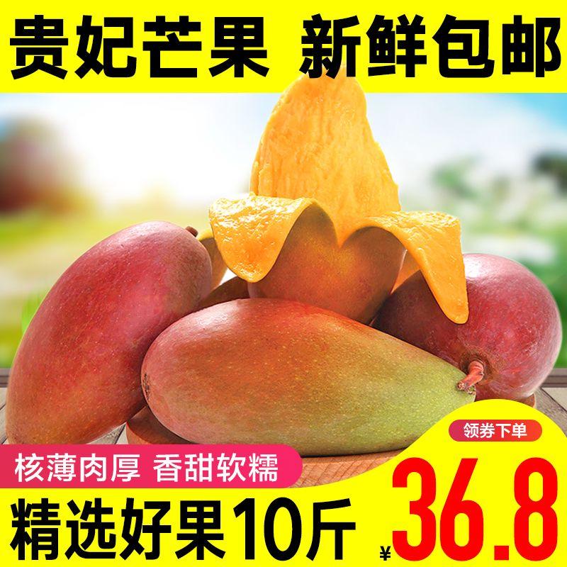 海南贵妃芒果中大果新鲜水果包邮当季整箱水果10斤应季甜芒果批发