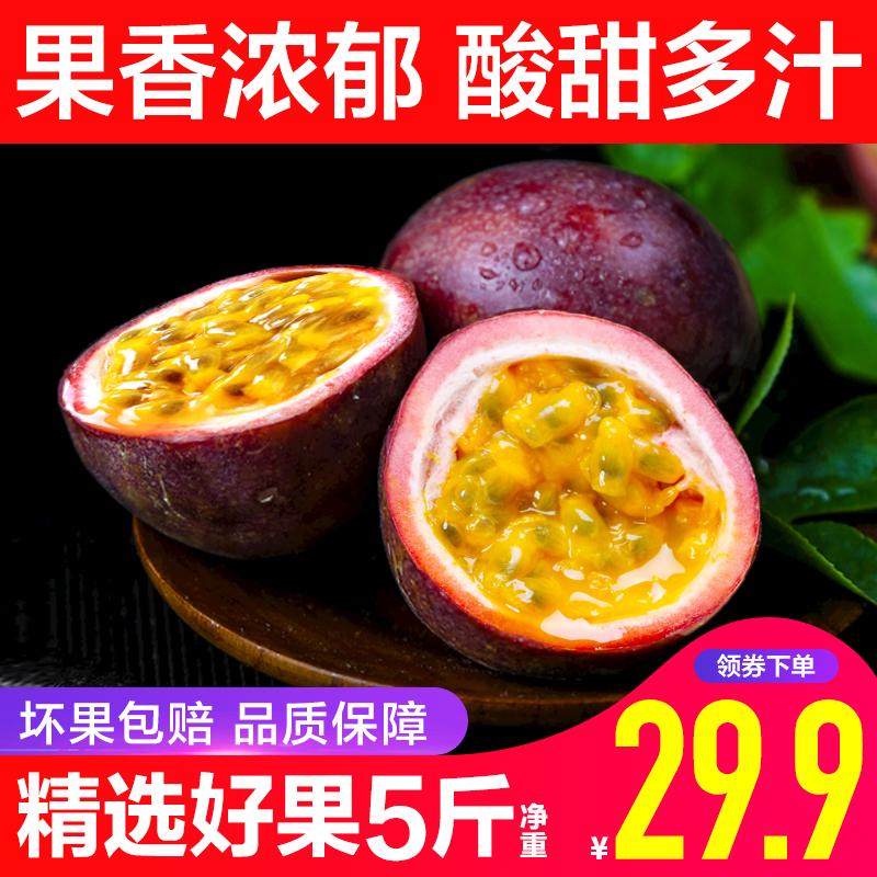 满25元可用10元优惠券广西百香果 新鲜包邮热带水果西番莲鸡蛋果当季应季白香果净重5斤