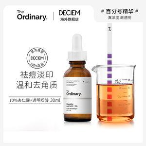 【活动】the ordinary10%杏仁酸刷酸果酸去角质闭口黑头粉刺