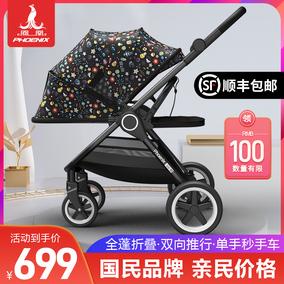 凤凰新生婴儿推车多功能双向行高景观可坐可躺单手折叠便携宝伞车