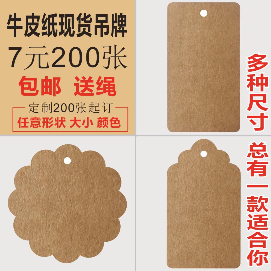 吊牌定做牛皮纸衣服装标签订制通用空白耳钉小卡片合格证log包邮