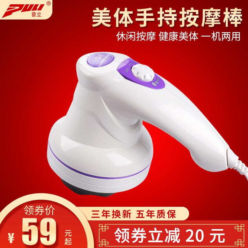 普立推脂机按摩器棒美体仪多功能电动手持腹部腿部小腿振动甩脂机