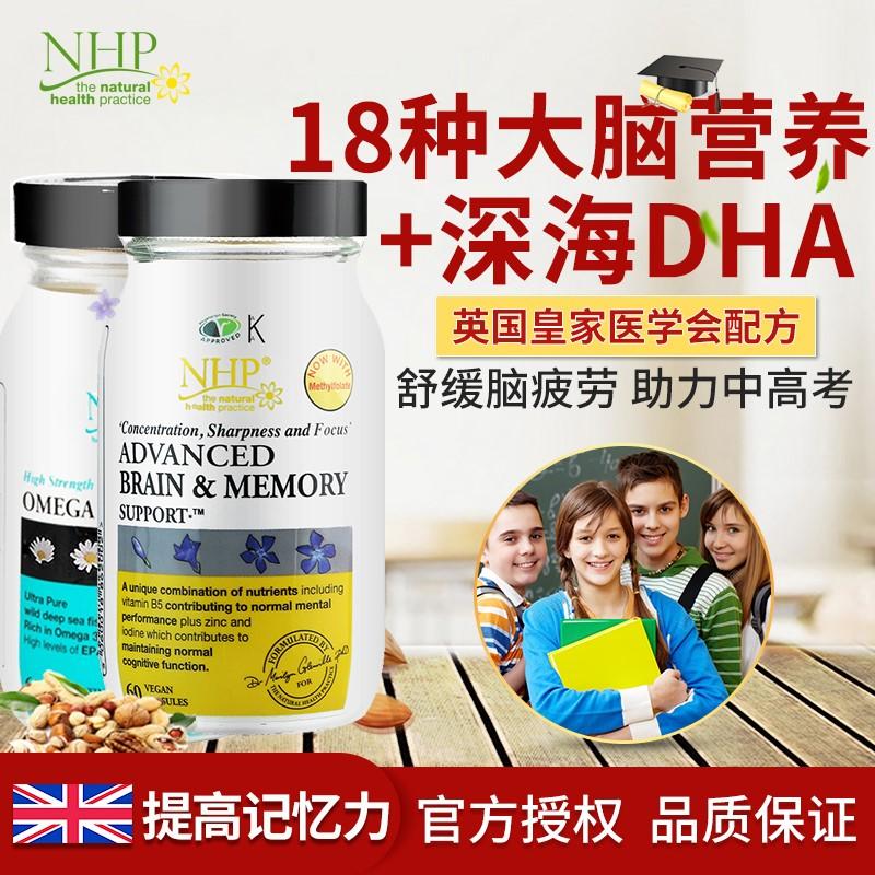 英国补脑健脑食品学生营养增强记忆力高考青少年成人dha儿童鱼油