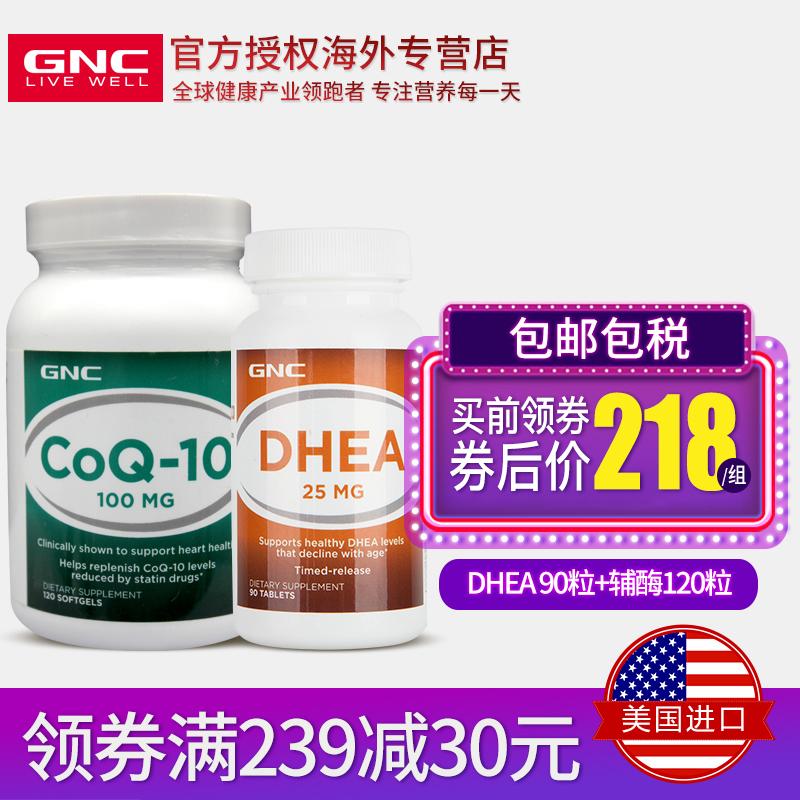 GNC美国进口辅酶Q10胶囊100mg120粒+DHEA青春素25mg90粒备孕