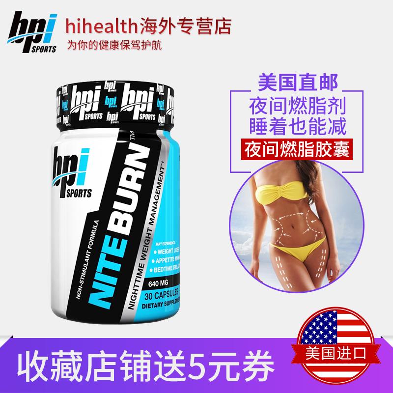 США импортируют BPI сжигают ночной жир, сжигающий жир, ленивая потеря веса может быть уменьшена спящей капсулой 30 капсул
