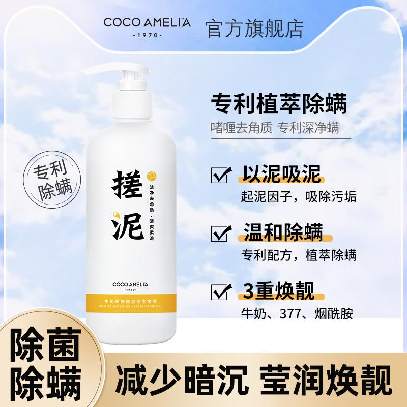 CCA牛奶搓泥宝除螨祛痘磨砂膏啫喱清洁去角质全身通用男女专用400