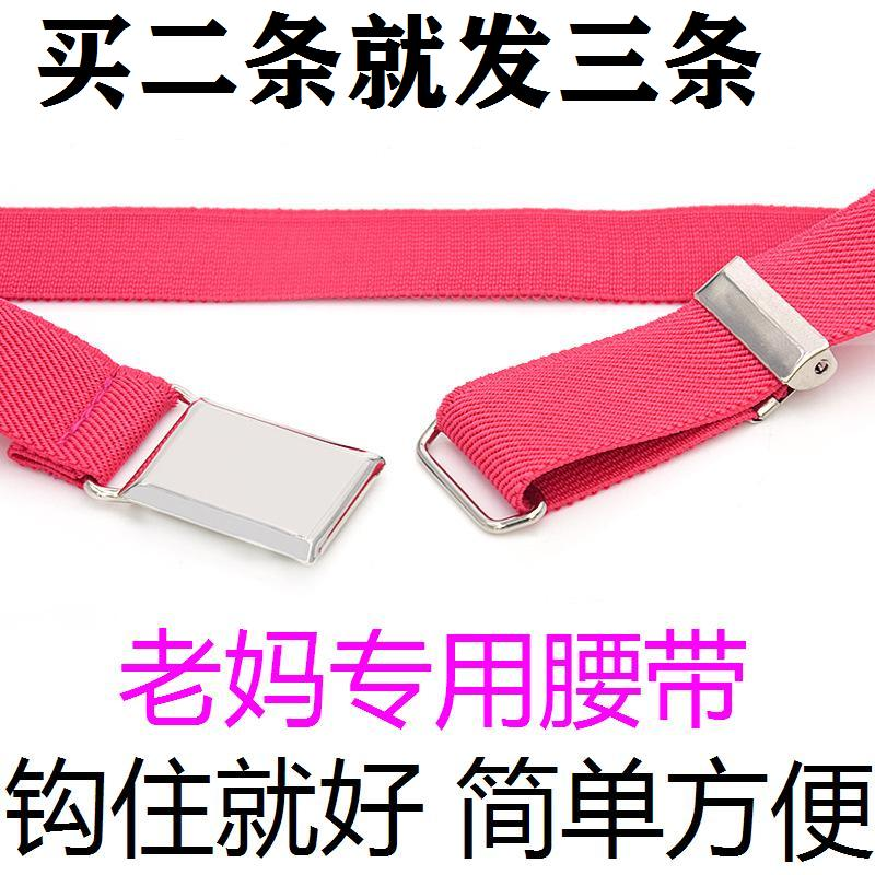 Childrens belt old lady elastic adjustable mother old hook canvas old nylon