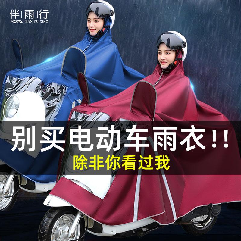 雨衣电动车电瓶摩托车雨披单双人男女长款全身防暴雨2021新款双人淘宝优惠券