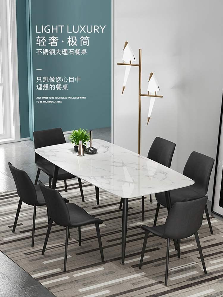 轻奢大理石餐桌现代餐桌椅家用小户型.米长方形人组合北欧简约11月17日最新优惠