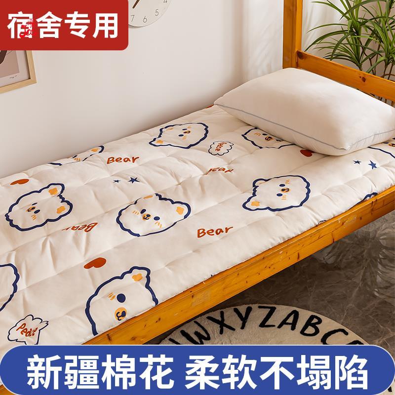 床垫学生宿舍单人纯棉花床褥子专用学生床床垫子垫被夏季薄款褥垫