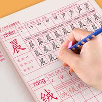 汉字描红本2020部编人教版一二三年级笔画笔顺练字本硬笔铅笔字贴