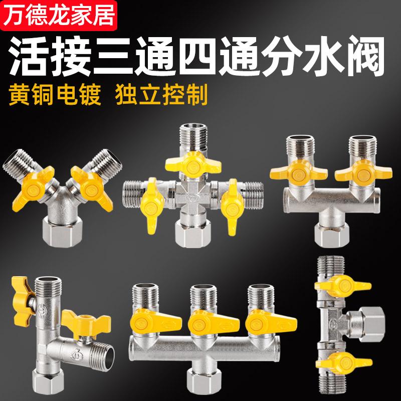 水龙头角阀分流器一分二热水器带开关一进三出三通四通水管分水阀