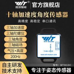 维特智能十轴加速度磁力计陀螺仪姿态角度传感器气压高度WT901BC