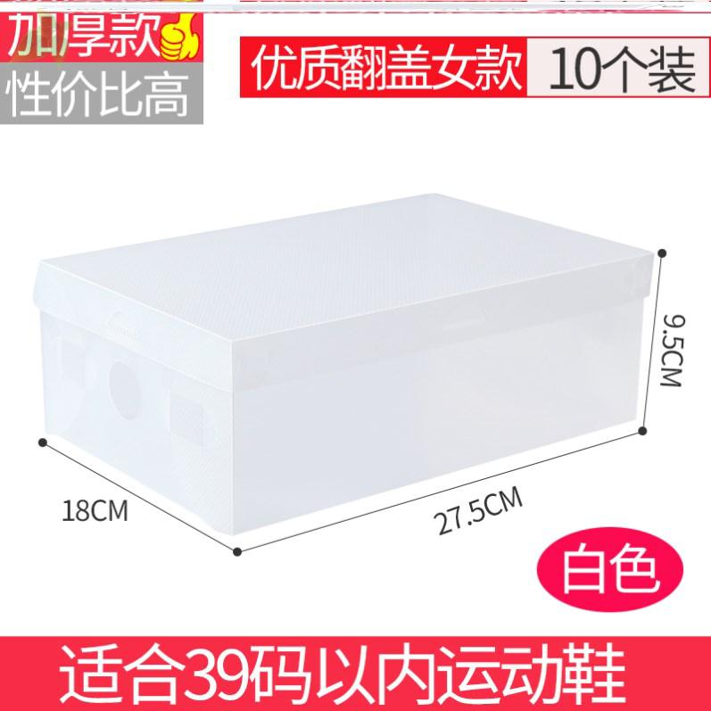Sports shoes drawer type girl dust-proof shoe box storage box Dormitory Student boots moisture-proof single ball shoes