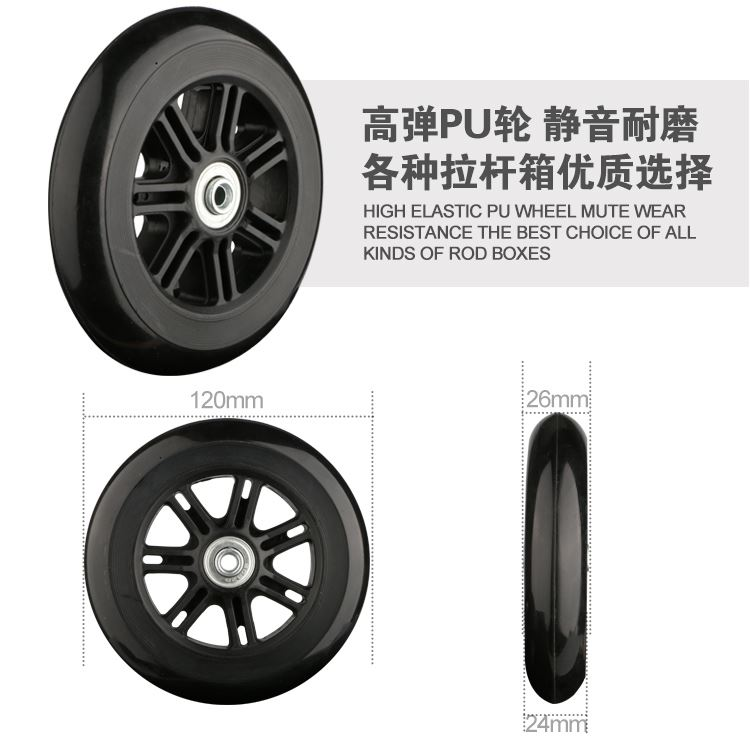 Luggage, trolley, luggage, suitcase, universal wheel accessories, wheels, rubber wheels, casters, maintenance, spare parts, static