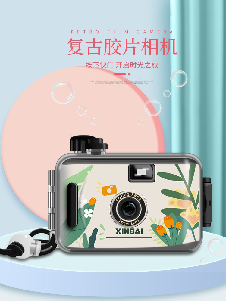 Fool film camera ins retro film camera waterproof camera non disposable lovely student Party Gift