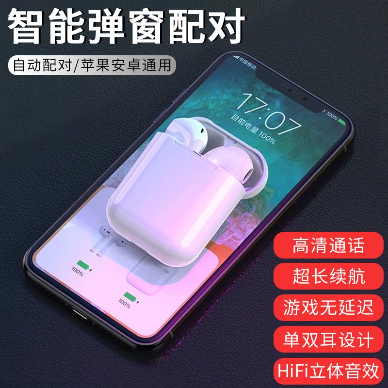 苹果7p蓝牙耳机适用iPhone七i7吃鸡无延迟高音质平板无限单双耳塞限时抢购