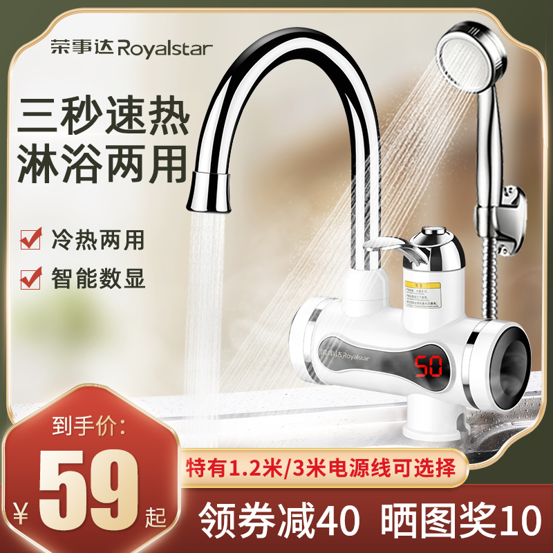 荣事达电热水龙头快速热即热式加热厨房宝过自来水热水器家用淋浴