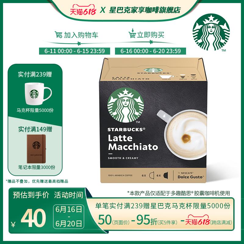 星巴克咖啡家享多趣酷思花式拿铁玛奇朵胶囊咖啡12粒装 Изображение 1