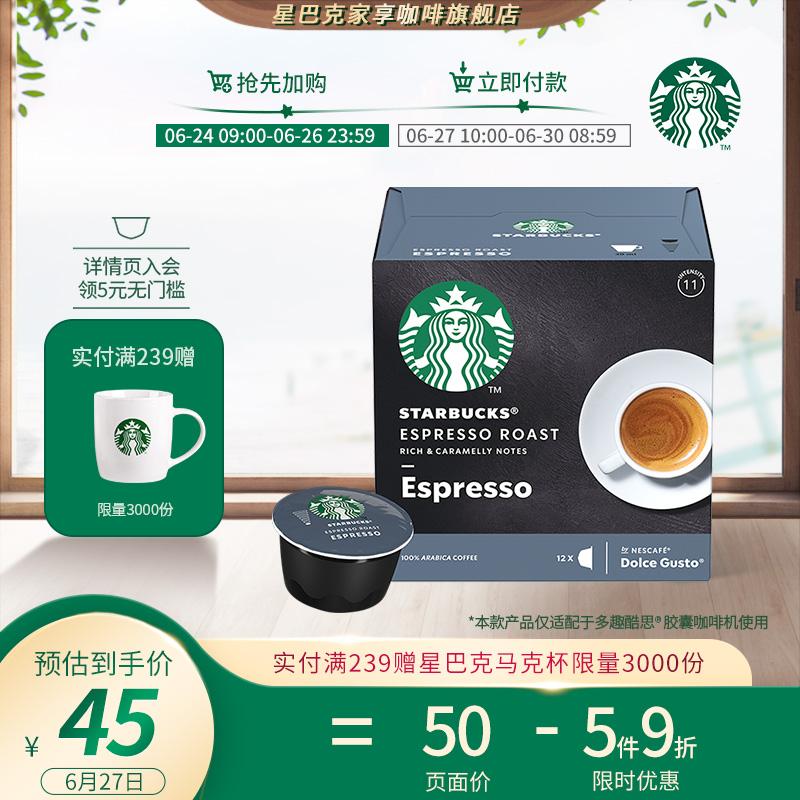 星巴克咖啡进口家享意式浓缩咖啡多趣酷思胶囊咖啡12粒装 Изображение 1