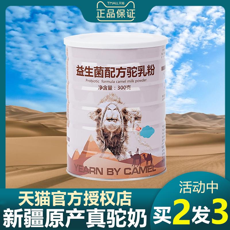 新疆骆驼奶粉正宗中老年成人学生驼奶粉纯骆驼奶官方旗舰店官网