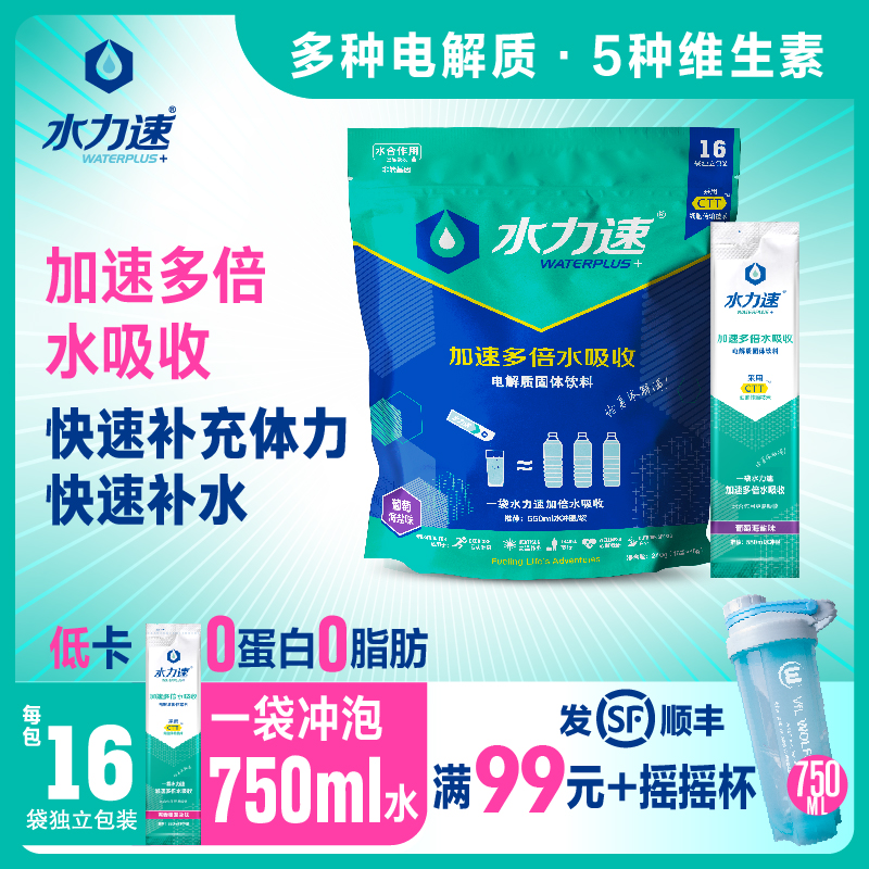 Water speed electrolyte movement solid vitamin glucose beverage powder supplement energy water physical powder