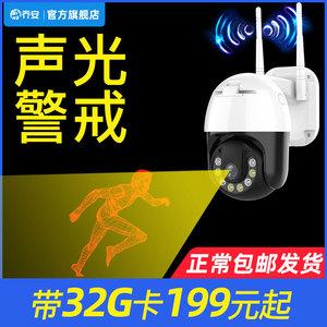 乔安无线360度全景摄像头家用高清夜视室外 网络连手机远程4G监控