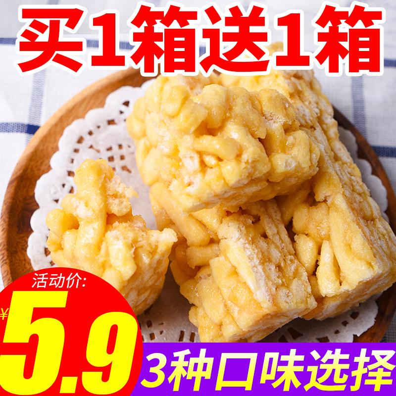 沙琪玛网红小吃的零食品充饥夜宵面包整箱蛋糕点早餐全国休闲美食