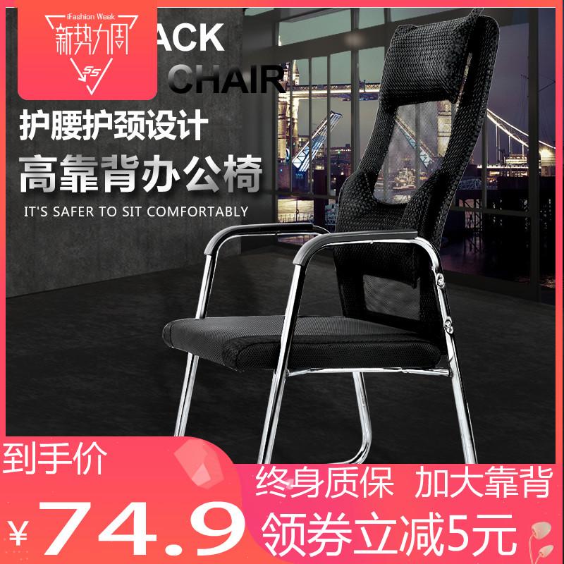 11月30日最新优惠电脑椅家用舒适弓形会议办公室座椅网布椅简约办公椅子靠背椅护腰