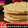 商丘魏庄焦饼手工河南特产鸡内金健胃焦饼土炉烧饼芝麻饼休闲零食
