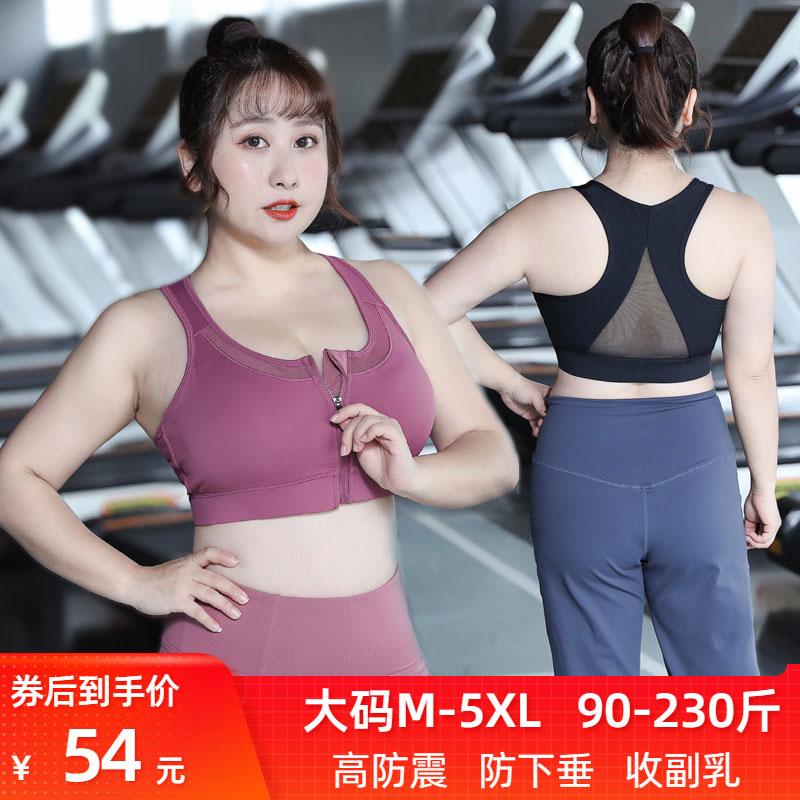 大码运动前拉链高强度防震健身文胸