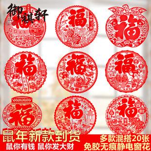 鼠年新年装饰春节静电玻璃贴膜中式镂空福字窗花贴纸中国风自粘贴