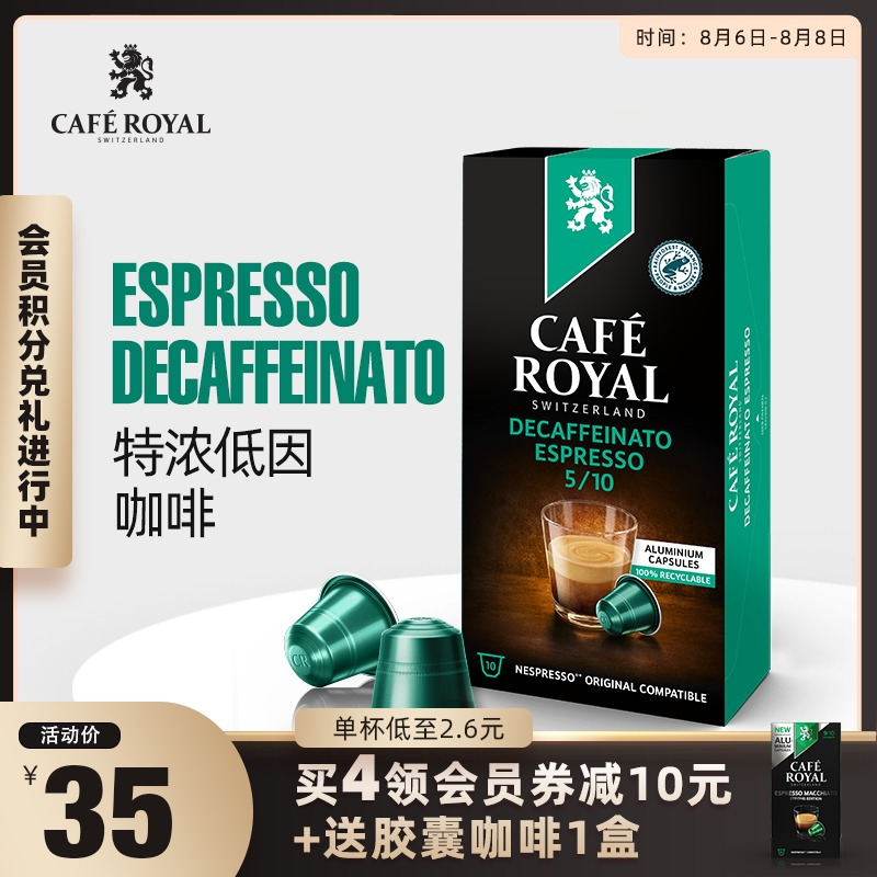 Caferoyal Ruiyao imported from Switzerland espresso espresso espresso Espresso