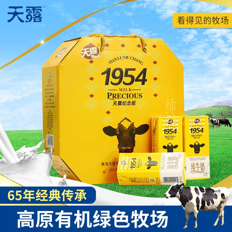天露1954纪念版纯牛奶青海特产全脂牛奶营养早餐奶250ml*10盒整箱
