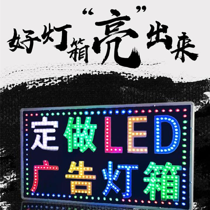 牌子led电子灯箱显示屏饺子馆理发店单双面水果店电子灯白色宾馆