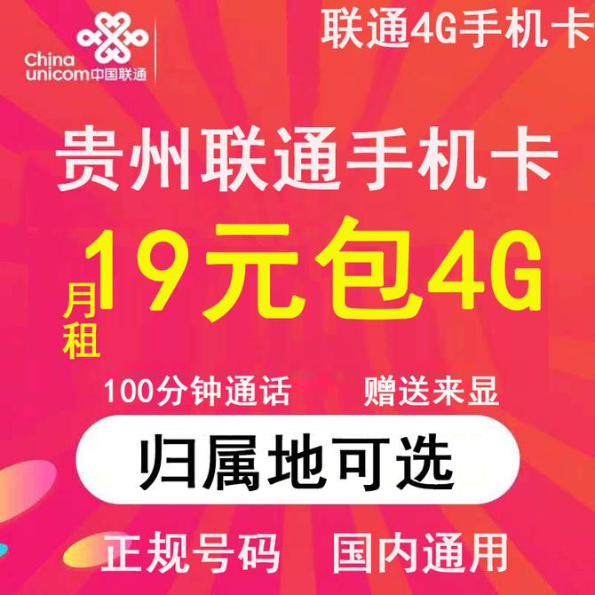 手机电话卡4G上网卡 贵州贵阳毕节遵义黔东南安顺六盘水联通流量卡