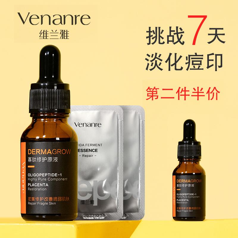 进口VENANRE维兰雅植物肽原液精华修护肌肤紧致肌肤