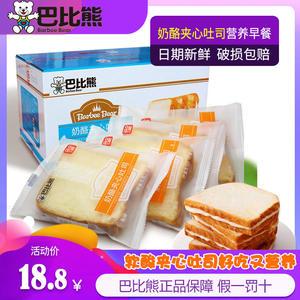 巴比熊奶酪夾心吐司早餐學生兒童乳酸奶油三明治休閑面包零食整箱