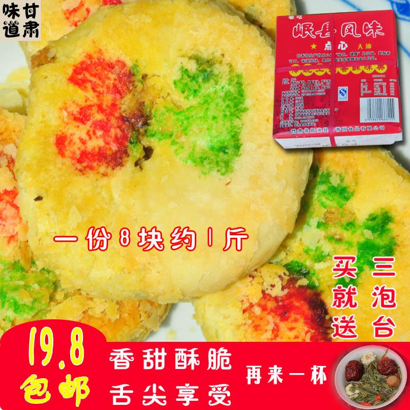 甘肃特产岷县点心 传统糕点五仁酥皮点心 零食小吃包邮