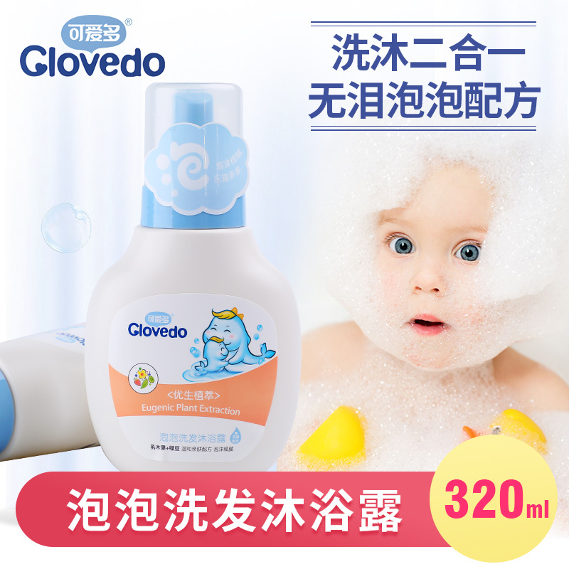Aido Baby Bubble shampoo bath cream wholesale baby shampoo