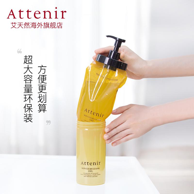 attenir艾天然日本进口净颜亮肤卸妆油环保替换装350ml+泵头+容器