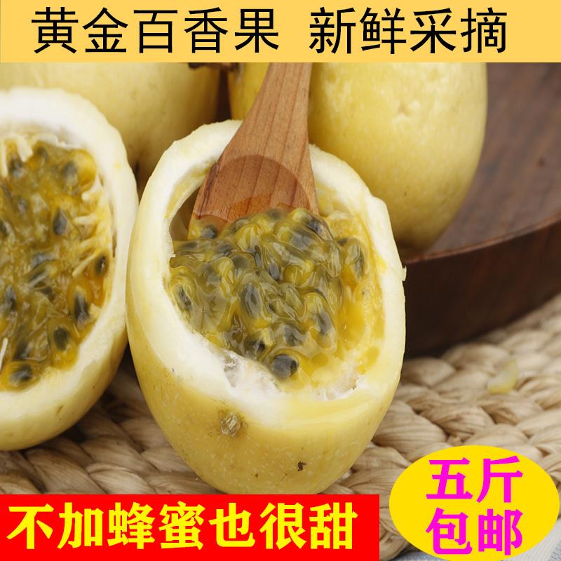 12-02新券新鲜黄金百香果 香甜多汁 带箱5斤现摘西番莲