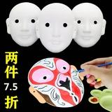 diy脸谱材料包纸面具带纹路手工空白脸谱中秋节亲子活动礼物