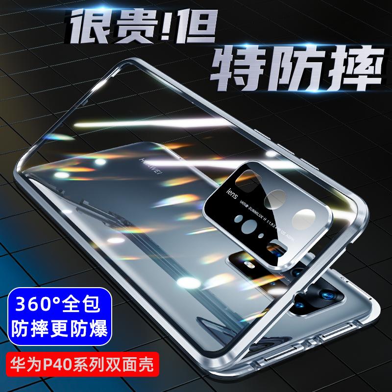 华为P40pro手机壳双面玻璃磁吸P30