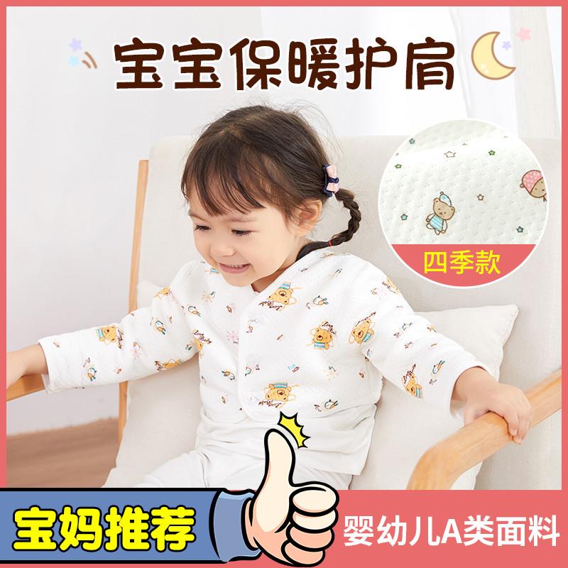儿童护肩婴儿春秋季睡觉保暖防冻小孩夹棉加厚长袖宝宝护肩膀坎肩