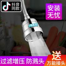 廚房洗菜盆花灑萬向增壓防濺頭水龍頭萬能轉接頭水嘴洗碗神器通用