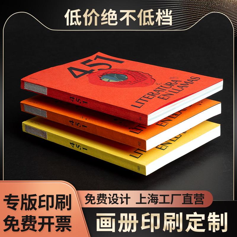 企业宣传册定制画册印刷定做一本起印作品集打印小批量封套折页产品说明书合同纪念册杂志期刊样本图册小册子
