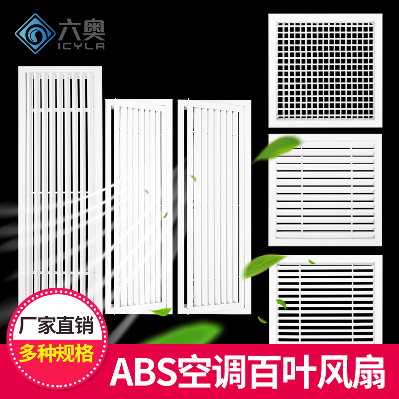 ABS铝合金中央空调出风口进回排通格栅暖气罩百叶窗查检修口定制