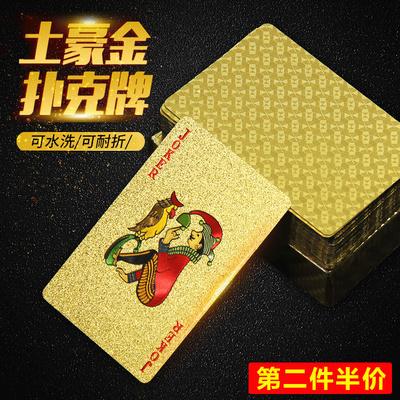 土豪金扑克牌金属PVC塑料防水黄金色朴克创意加厚纸牌斗地主德州